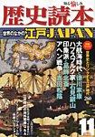 雑誌画像:歴史読本