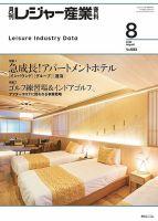 月刊レジャー産業資料:表紙