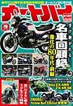 雑誌画像:オートバイ