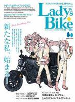 レディスバイク:表紙