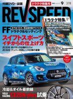 REV SPEED(レブスピード):表紙