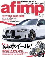 af・imp (オートファッションインプ):表紙