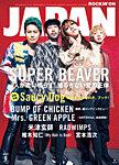 雑誌画像:ROCKIN'ON JAPAN(ロッキング・オン・ジャパン)