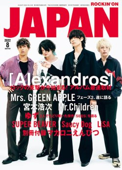ROCKIN'ON JAPAN 表紙画像