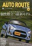 雑誌画像:Auto Route(オートルート)