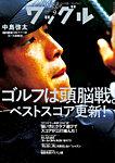 サイパンゴルフツアー大阪発、サイパンゴルフパック
