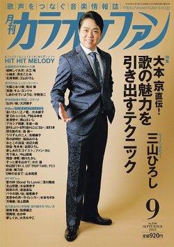 月刊カラオケファン 表紙画像