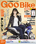 雑誌画像:GOO BIKE北関東版