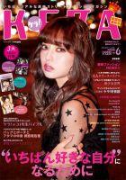 KERA(ケラ!):表紙