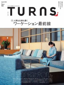 TURNS 表紙画像(小)