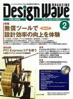Design Wave Magazine(デザインウェーブマガジン):表紙