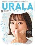 月刊URALA(ウララ) :表紙