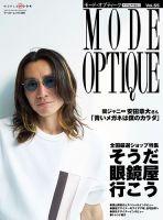 モードオプティーク(Mode Optique):表紙