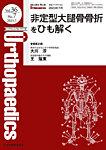 Orthopaedics(オルソペディクス)の表紙