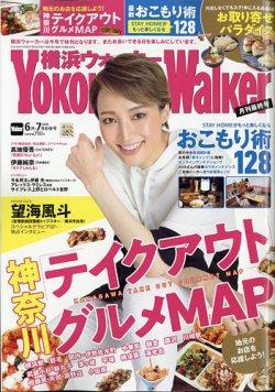 横浜ウォーカー 表紙画像(小)