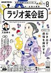 NHKラジオ ラジオ英会話の表紙