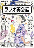 NHKラジオ ラジオ英会話:表紙