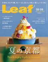 Leaf(リーフ):表紙