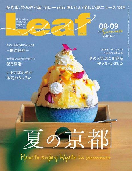 Leaf 表紙画像