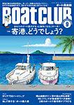 BoatCLUB(ボート倶楽部)の表紙