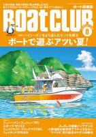 BoatCLUB(ボート倶楽部):表紙