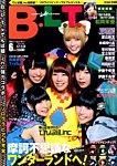 B.L.T.北海道版の表紙