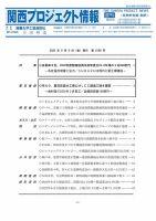 関西プロジェクト情報:表紙