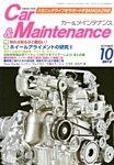 国内唯一の自動車整備士向け月刊誌