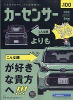 Car Sensor関西版 (カーセンサー):表紙