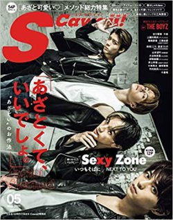 SCawaii! 表紙画像(小)