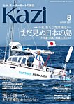 雑誌画像:KAZI(舵)