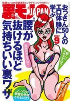裏モノJAPAN:表紙