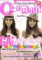 Cawaii(カワイイ):表紙