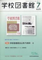 学校図書館:表紙
