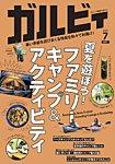 RV&オートキャンプ情報誌ガルヴィ
