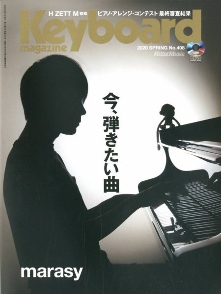 Keyboard magazine 表紙画像(大)