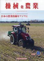 機械化農業:表紙