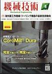 機械技術の表紙