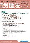 季刊 労働法の表紙
