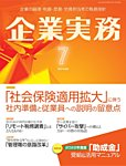 企業実務(日本実業出版社)