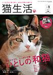 雑誌画像:猫生活