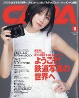 CAPA(キャパ):表紙