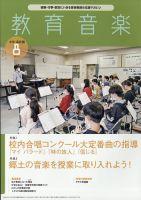教育音楽 中学・高校版:表紙
