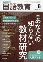教育科学 国語教育:表紙