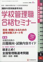 別冊教職研修:表紙