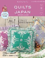 Quilts Japan(キルトジャパン):表紙