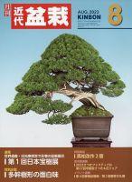 月刊 近代盆栽:表紙