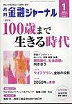 雑誌画像:月刊金融ジャーナル