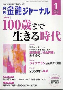 金融ジャーナル 表紙画像(小)