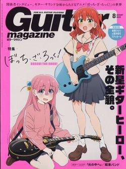 Guitar Magazine 表紙画像